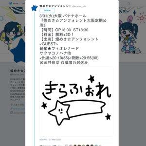 【延期】煌めき☆アンフォレント 大阪定期公演 vol.31(2020/3/31)