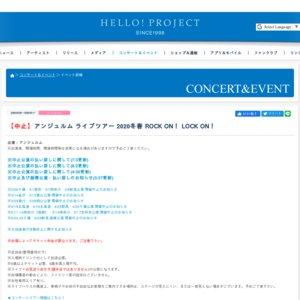 【中止】アンジュルム ライブツアー 2020冬春 8/4 東京 公演【3/1振替】