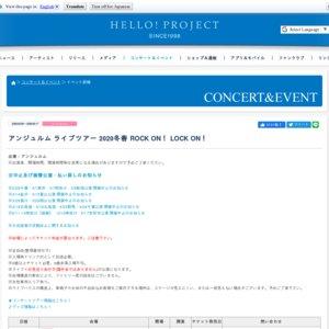 アンジュルム ライブツアー 2020冬春 5/11 神奈川 公演【3/7振替】