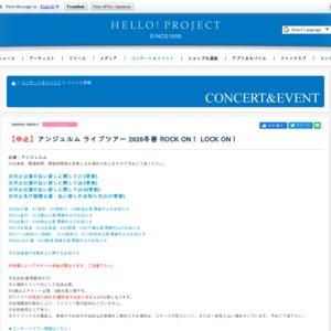 【中止】アンジュルム ライブツアー 2020冬春 8/2 香川夜公演【3/28振替】