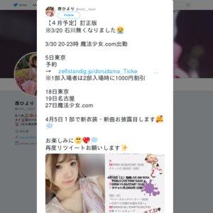 魔法少女.com(2020/04/27)