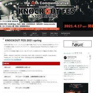 【中止】KNOCKOUT FES 2020 spring