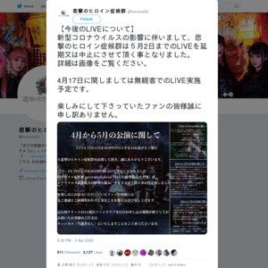 【延期】籠乃礼辺流悪府祭