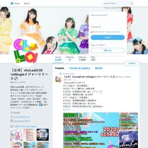 【観覧なし】渋谷クロスFM「chuLaの ちゅらららじお!」公開生放送 2020.04.07