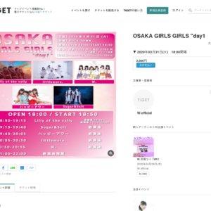 """【中止】OSAKA GIRLS GIRLS """"day1"""""""