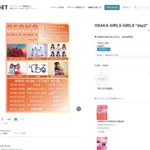 """【中止】OSAKA GIRLS GIRLS """"day2"""""""