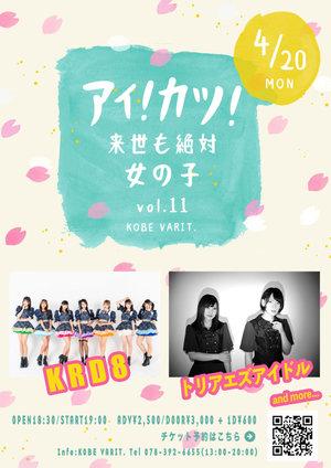 アイ!カツ!〜来世も絶対女の子〜Vol.11