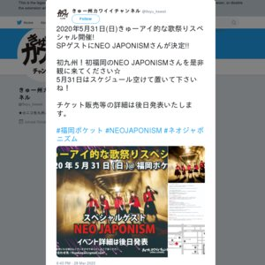 【中止】きゅーアイ的な歌祭りスペシャル 2020/05/31