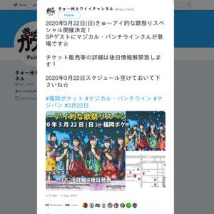 【開催延期】きゅーアイ的な歌祭りスペシャル 2020/03/22 2部