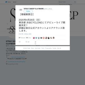 STRAY SHEEP CLAYMORE デビューライブ
