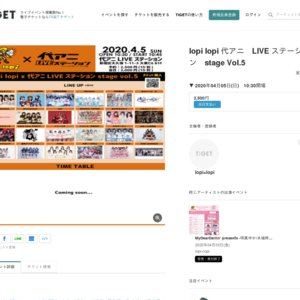 【開催中止】lopi lopi x 代アニLIVEステーション stage vol.5