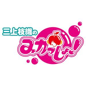 【振替】三上枝織のみかっしょ!イベント2020 SPRING(仮) 昼の部