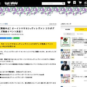 【中止】オーイシマサヨシ×ヴィレヴァン コラボグッズ特典イベント 5/27