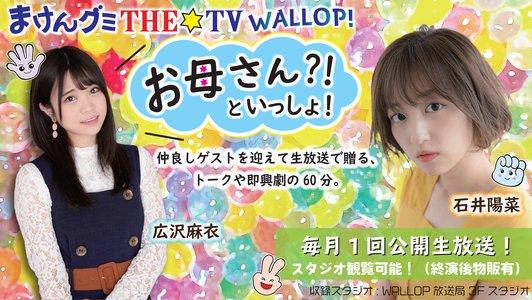 まけんグミTHE☆TV WALLOP 『お母さん?!といっしょ!』 〜石井陽菜生誕祭Special 〜