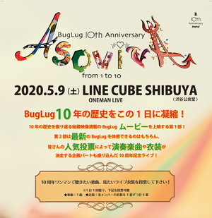 BugLug 10th Anniversary ASOVIVA from 1 to 10 2部