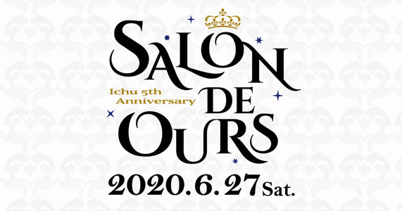 I★CHU 5th Anniversary Fan Meeting「SALON DE OURS」【昼の部】