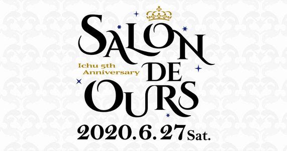 【中止】I★CHU 5th Anniversary Fan Meeting「SALON DE OURS」【夜の部】