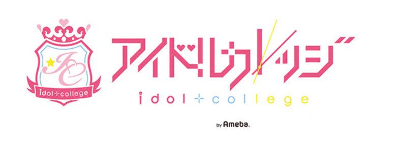 アイドルカレッジ名古屋定期公演vo.1~課外授業+LIVE!!~