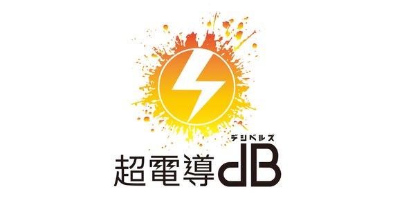 【中止】超電導dB公開企画会議