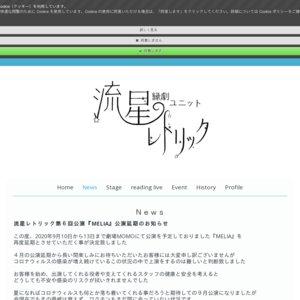 縁劇ユニット流星レトリック第6回公演 星レト短編集『MELIA』(9/10 19時~)