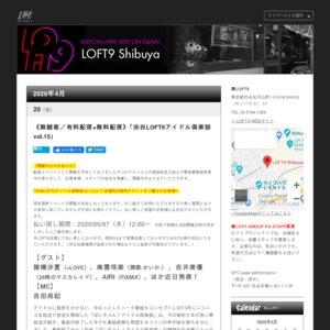 【配信中止】渋谷LOFT9アイドル倶楽部vol.15
