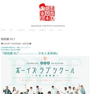 【延期】朗読劇 BLT〜ボーイズ・ラブ・ツクール〜 5/30(土) 19:00回