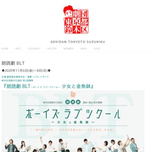【延期】朗読劇 BLT〜ボーイズ・ラブ・ツクール〜 5/31(日) 16:30回