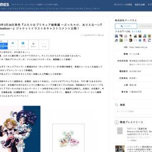 スペシャルトーク&ミニライブ『ぶっちゃけありえないパーティ! ~16年目のありがとう~』