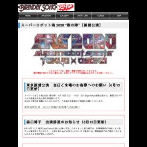 """スーパーロボット魂 2020 """"春の陣"""" DAY2 振替公演"""