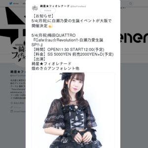 Cafe☆au☆Revolution!!-白瀬乃愛生誕SP!!-