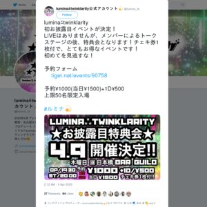 【延期】lumina⁂twinklarityお披露目特典会