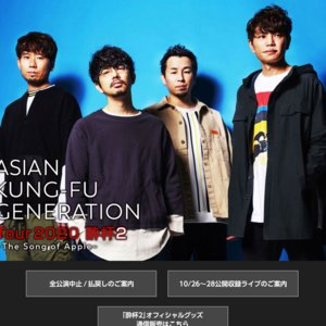 【中止】ASIAN KUNG-FU GENERATION Tour 2020 酔杯2  〜The Song of Apple ~ 東京