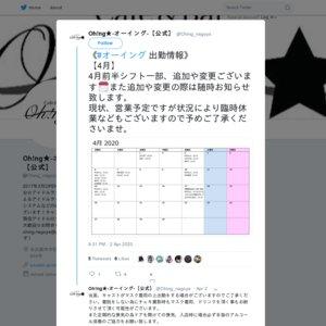 【臨時休業】オーイング (2020/4/10)