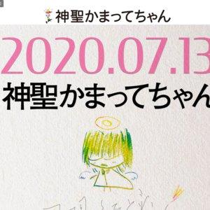 【中止】神聖かまってちゃん 「スーパーぴえんツアー」(延期公演) 東京