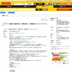 【イベント延期】星歴13夜 4thシングル「哀歌日夜」インストアイベント 4/9