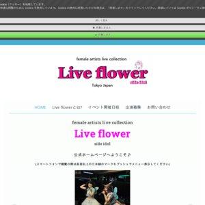 【日程変更】Live flower -#13-