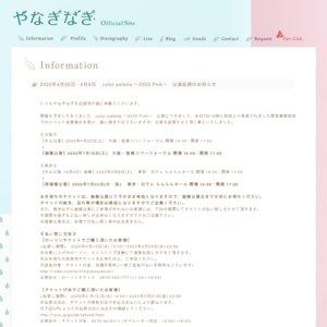 【振替公演】やなぎなぎ color palette ~2020 Pink~ 大阪公演