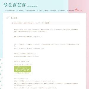 【中止・再々延期】【再振替公演】やなぎなぎ color palette ~2020 Pink~ 東京公演