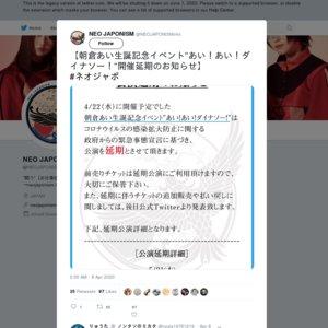 """【再延期】朝倉あい生誕記念イベント """"あい!あい!ダイナソー!"""""""