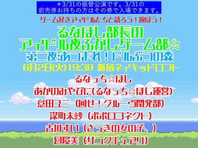 【中止】るなほし部長のアイドル夜ふかしゲーム部☆ 第二夜:あつまれ!ドルぶつの森
