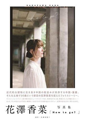【振替】花澤香菜さん写真集「How to go?」発売記念 特典お渡し会