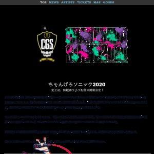 【振替公演】ちゃんげろソニック2020