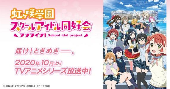 ラブライブ!虹ヶ咲学園スクールアイドル同好会 2nd Live! Back to the TOKIMEKI