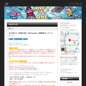 【無観客有料配信】340 Presents「還暦祭10オンライン」