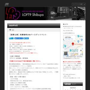 【振替】西葉瑞希 21st バースディ イベント