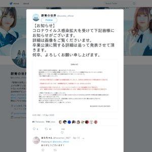 【延期】群青の世界 長瀬りみ卒業公演