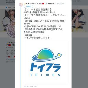 トイプラ台湾新ユニットプレデビューLIVE 1部