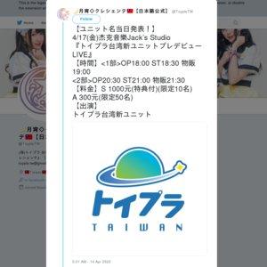 トイプラ台湾新ユニットプレデビューLIVE 2部