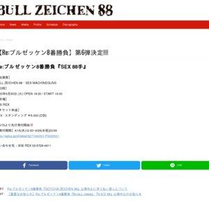 【中止】Re:ブルゼッケン8番勝負『SEX 88手』