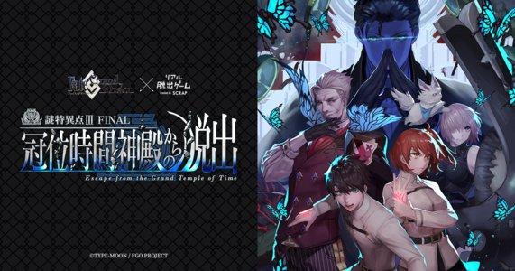 【中止】Fate/Grand Order×リアル脱出ゲーム「謎特異点Ⅲ FINAL 冠位時間神殿からの脱出」トークイベント